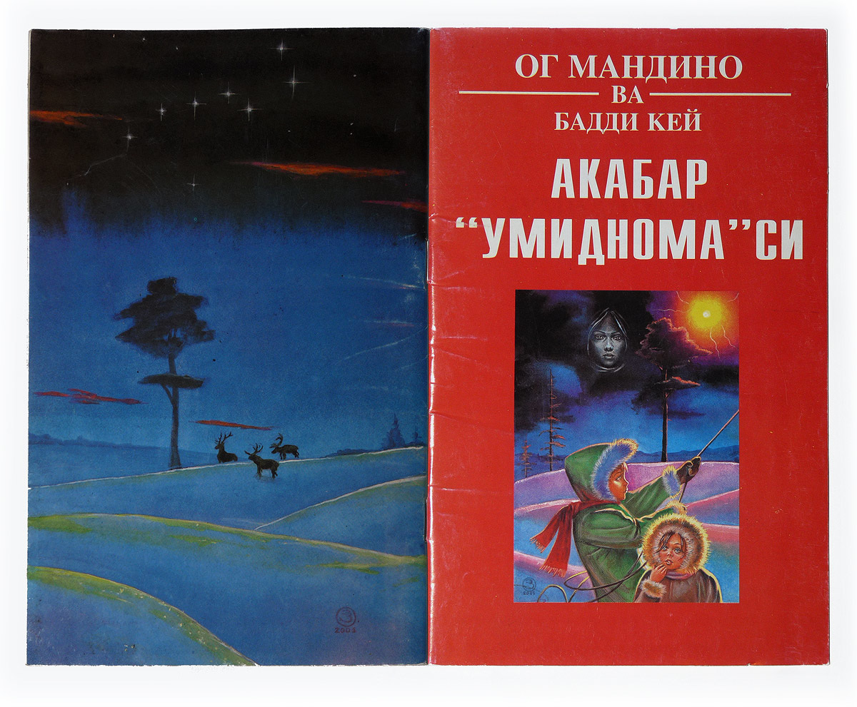 the main theme of the gift of acabar by og mandino
